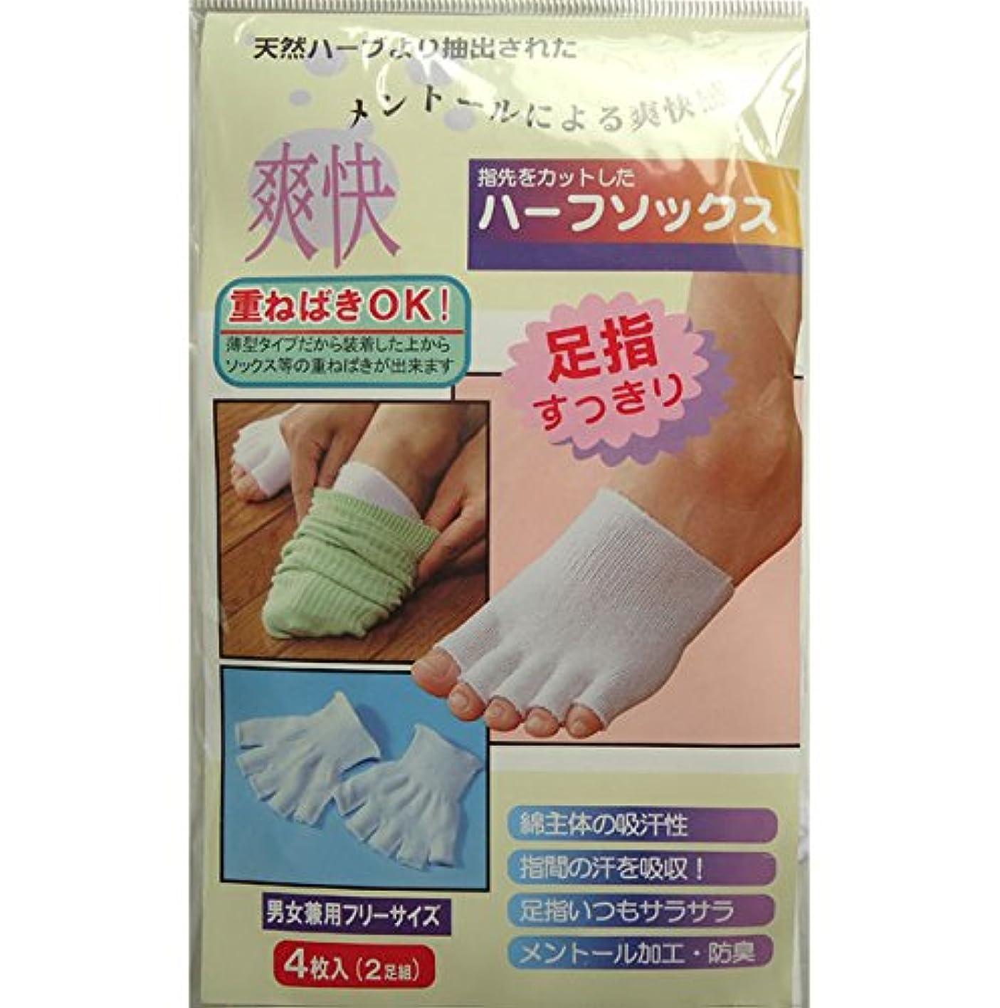 娘拡大する療法日本製 ハーフソックス 5本指 綿 抗菌防臭 メンズ レディースお買得2足組(ホワイト)