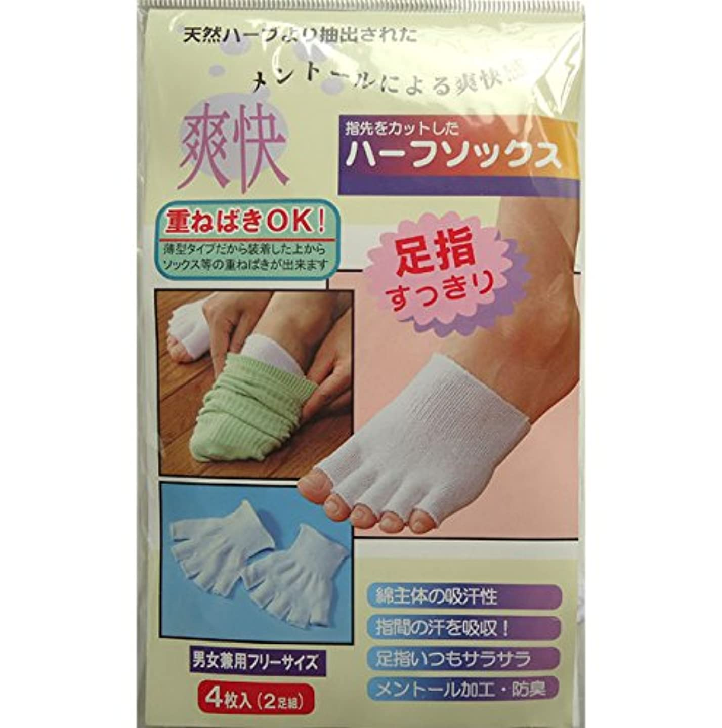 完全に乳白壁日本製 ハーフソックス 5本指 綿 抗菌防臭 メンズ レディースお買得2足組(ホワイト)