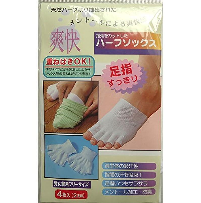 無関心恐竜ウイルス日本製 ハーフソックス 5本指 綿 抗菌防臭 メンズ レディースお買得2足組(ホワイト)
