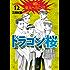 ドラゴン桜(12) (モーニングコミックス)