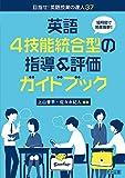 短時間で効果抜群! 英語4技能統合型の指導&評価ガイドブック (目指せ! 英語授業の達人)