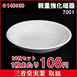 14cm取皿【20枚セット】1枚100円  皿 磁器 食器 小皿 取り皿 7001L φ140*H30