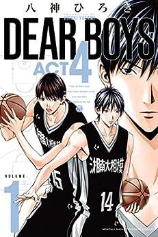 [八神ひろき]のDEAR BOYS ACT4(1) (月刊少年マガジンコミックス)
