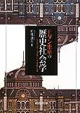 モダン東京の歴史社会学―「丸の内」をめぐる想像力と社会空間の変容