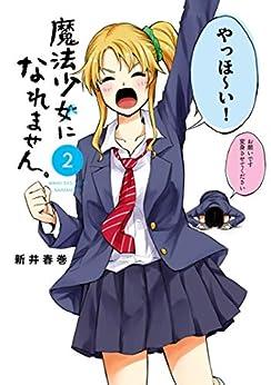 [新井春巻]の魔法少女になれません。(2) (コミックDAYSコミックス)