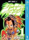 シャーマンキング 1 (ジャンプコミックスDIGITAL)