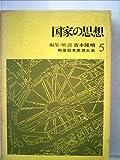 戦後日本思想大系〈5〉国家の思想 (1969年)