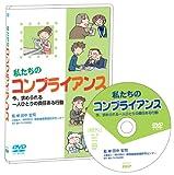 DVD 私たちのコンプライアンス