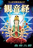 マンガで解きあかす観音経 (マンガショップシリーズ 390)
