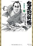 鬼平犯科帳 37 (SPコミックス)