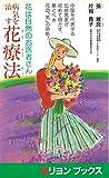 病気を治す花療法―花は自然のお医者さん (リヨン・ブックス)