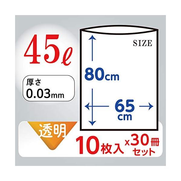 日本技研工業 ゴミ袋 透明 45L 厚み0.0...の紹介画像5