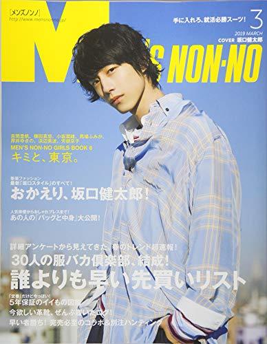 Men's NONNO(メンズノンノ) 2019年 03 月号 [雑誌]