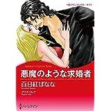 悪魔のような求婚者 (分冊版) 1巻