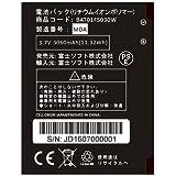 富士ソフト FS030W専用電池パック BAT01FS030W