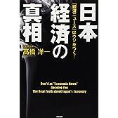 「経済ニュース」はウソをつく!日本経済の真相