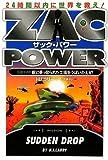 ザック・パワー 任務その8 敵に乗っ取られた工場をうばいかえせ!