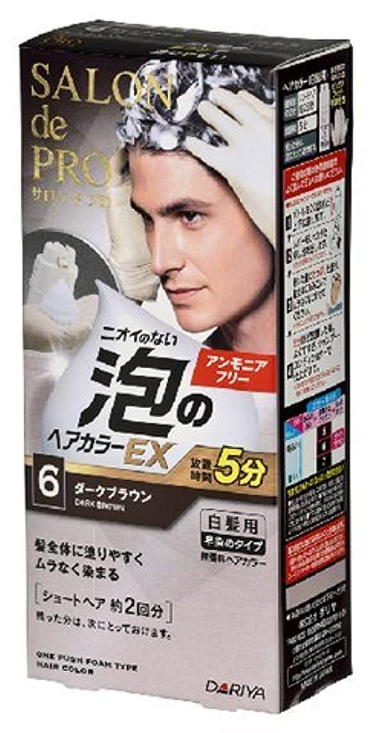 自治的代わりにを立てる現実にはサロンドプロ 泡のヘアカラーEX メンズスピーディ(白髪用) 6<ダークブラウン> × 30個セット