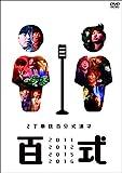 百式2011・2012・2015・2016 [DVD]