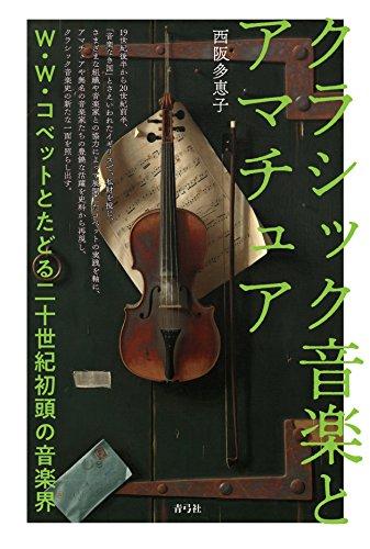クラシック音楽とアマチュア