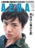 AERA 2016年 3/21 号 [雑誌]