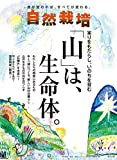 自然栽培 Vol.20 実りをもたらし、いのちを育む 「山」は、生命体。 画像