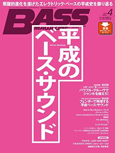 [画像:BASS MAGAZINE (ベース マガジン) 2019年 4月号 (音源ダウンロード・カード付) [雑誌]]