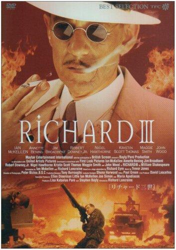 リチャード三世 [DVD]の詳細を見る