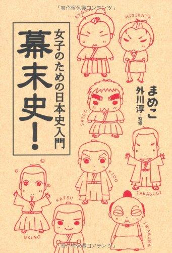 女子のための日本史入門 幕末史!の詳細を見る