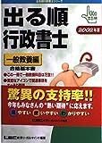 出る順行政書士 一般教養編 (出る順行政書士シリーズ)