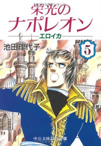 栄光のナポレオン―エロイカ (5) (中公文庫―コミック版)の詳細を見る