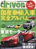 オール国産車&輸入車完全アルバム2016 2015年 12 月号 [雑誌]: ドライバー 増刊の画像