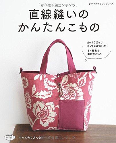 直線縫いのかんたんこもの (レディブティックシリーズno.4337)