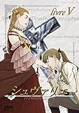 シュヴァリエ Vol.5 [DVD]