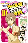 生徒会役員共(10) (講談社コミックス)