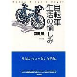 Amazon.co.jp: 自転車生活の愉しみ 電子書籍: 疋田智: Kindleストア