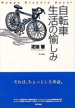 [疋田智]の自転車生活の愉しみ