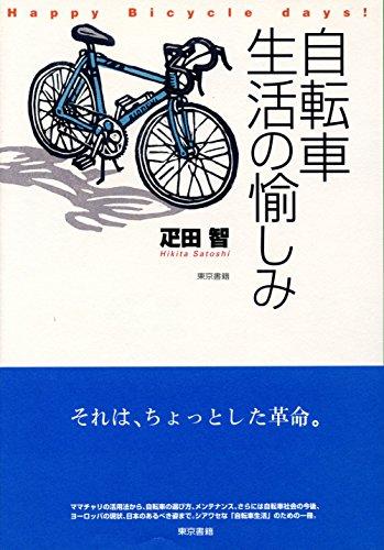 自転車生活の愉しみの詳細を見る