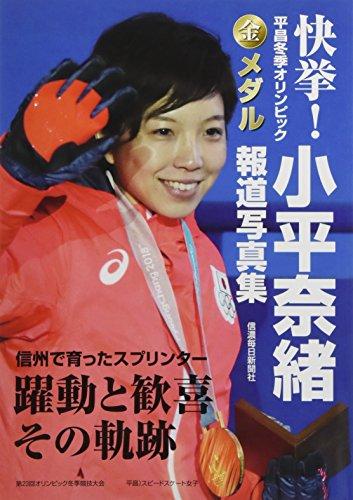 快挙! 平昌冬季オリンピック金メダル 小平奈緒報道写真集
