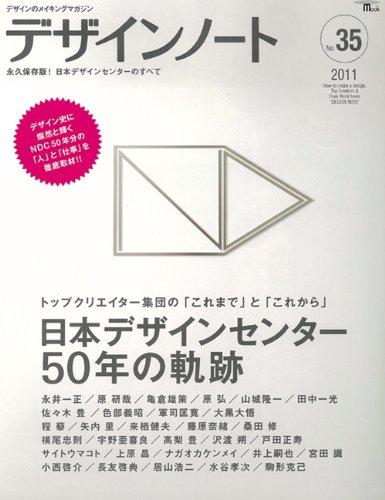デザインノート no.35―デザインのメイキングマガジン 日本デザインセンター50年の軌跡 (SEIBUNDO Mook)の詳細を見る