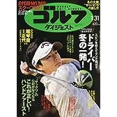 週刊ゴルフダイジェスト 2017年 1/31 号 [雑誌]