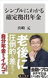 シンプルにわかる確定拠出年金 (角川新書)