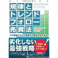 規律とトレンドフォロー売買法 (ウィザードブックシリーズ)