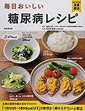 毎日おいしい糖尿病レシピ (はじめての食事療法)