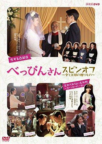 べっぴんさん スピンオフ ~愛と笑顔の贈りもの~ [DVD]...