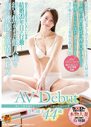 美しく透き通るような白い肌で淫靡な肢体の人妻  井上 綾子 44歳 AV Debut 結婚20年目の行動・・・待ち焦がれた他人棒で自ら腰振る欲情SEX [DVD]