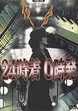 夜会 VOL.13 24時着 0時発 [DVD]