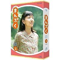 【Amazon.co.jp限定】連続テレビ小説 まんぷく 完全版 ブルーレイ BOX3