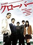 クローバー DVD-BOX[DVD]