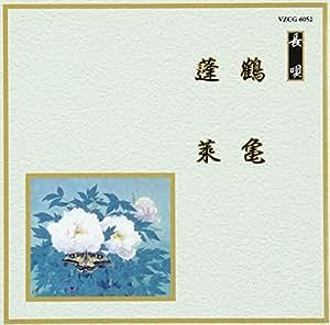 邦楽舞踊シリーズ 長唄 鶴亀/蓬莱